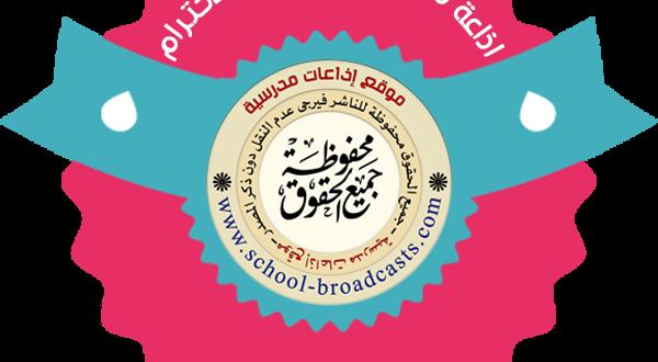 اذاعة مدرسية كاملة عن الاحترام اذاعة مدرسية عن الاحترام متكاملة Arabic Worksheets Accounting School