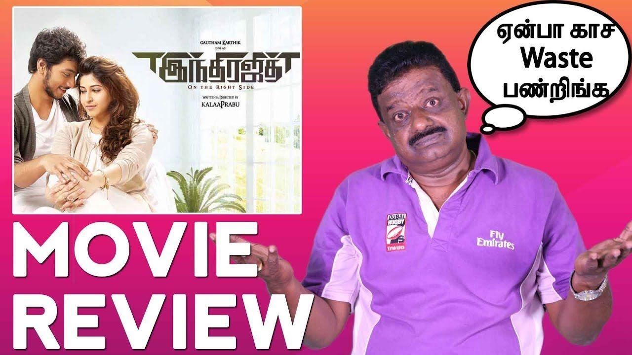 Pin on Pakka's Review