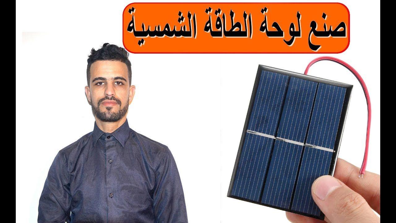 طريقة صنع الطاقة الشمسية من الشاشات القديمة