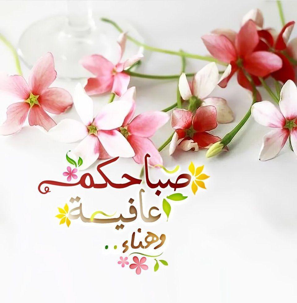 صور صباح الخير واجمل عبارات صباحية للأحبه والأصدقاء موقع مصري Good Morning Images Flowers Good Morning Flowers Love Couple Wallpaper