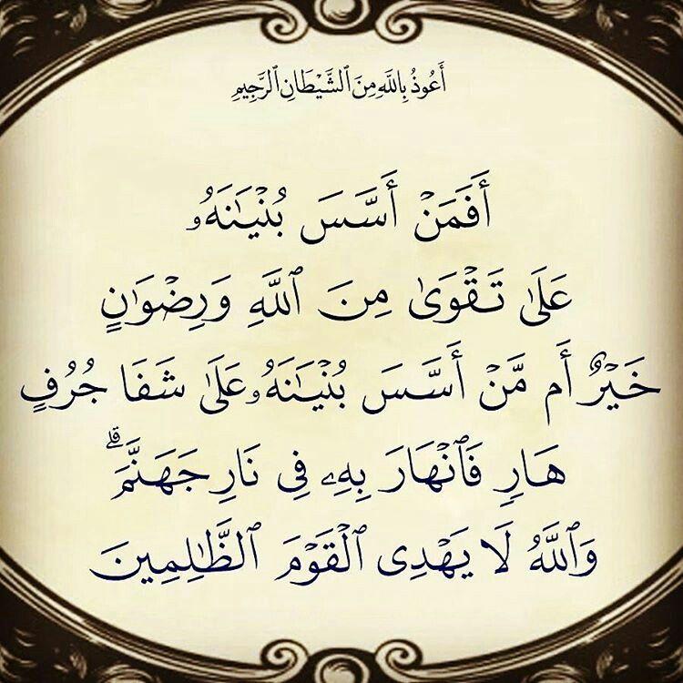 صدق الله العلي العظيم Arabic Calligraphy Calligraphy Quotes Calligraphy