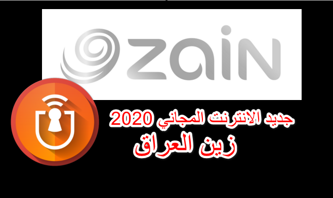 انترنت مجاني زين العراق صورة توضيحية إنترنت مجاني على الشبكة زين Zain العراقية من خلال هذا التطبيق المألوف في مد Tech Company Logos Company Logo Logos