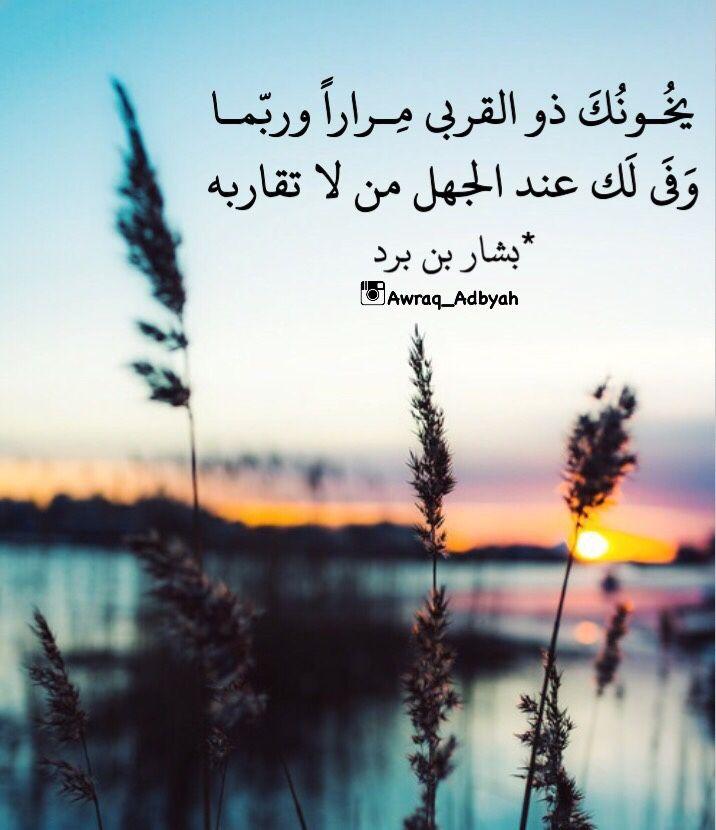 أوراق أدبية شعر أدب و اقتباسات ول لموت خير من حياة على أذى يضيمك فيه صاحب Islamic Pictures Great Words Love Words