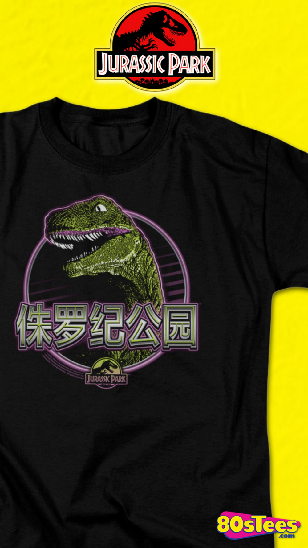 This Jurassic Park T Shirt Features An Image Of A Velociraptor And Japanese Text In The 1993 Blockbuster Jurassic Jurassic Park T Shirt Jurassic Park T Shirt