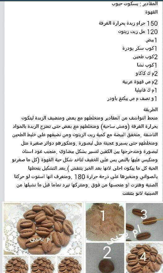 بسكون حبوب القهوة Bread Recipes Sweet Food And Drink Food