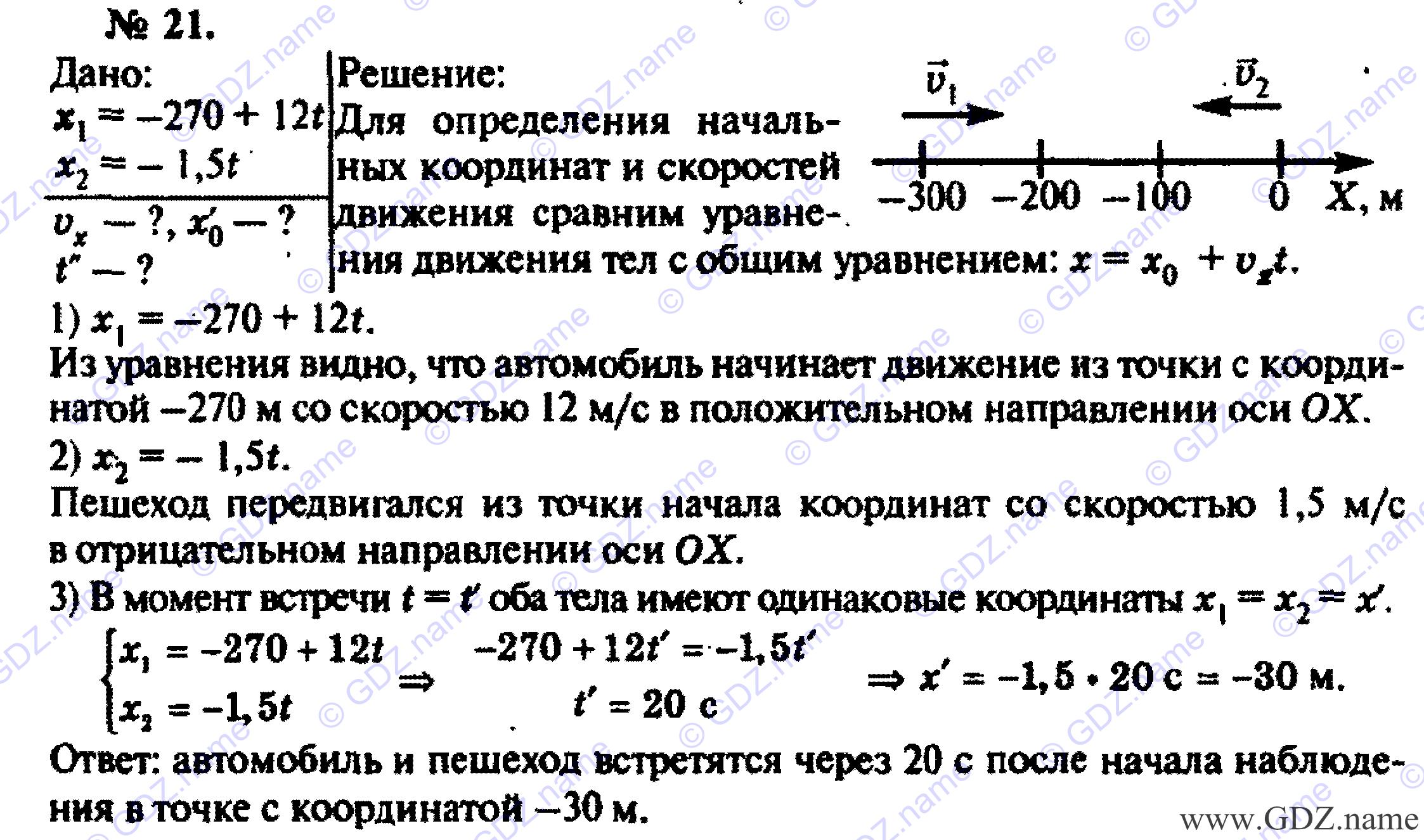 Готовые домашние задания по химие за 10-11 классы