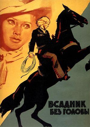 Film Vsadnik Bez Golovy Vsadniki Plakat Filmy