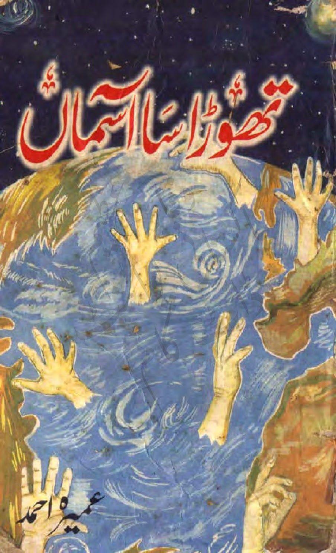 Thora Sa Asman by Umaira Ahmed PDF Free Download | Famous