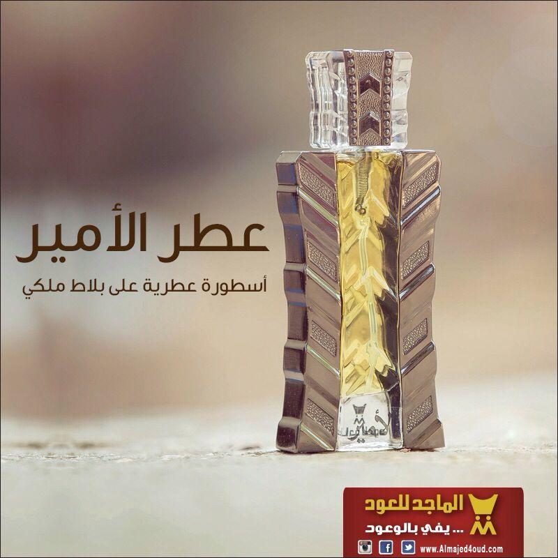 الأمير ليس مجرد عطر بل هو أسطورة عطرية على بلاط ملكي الماجد للعود Perfume Bottles Bottle Perfume