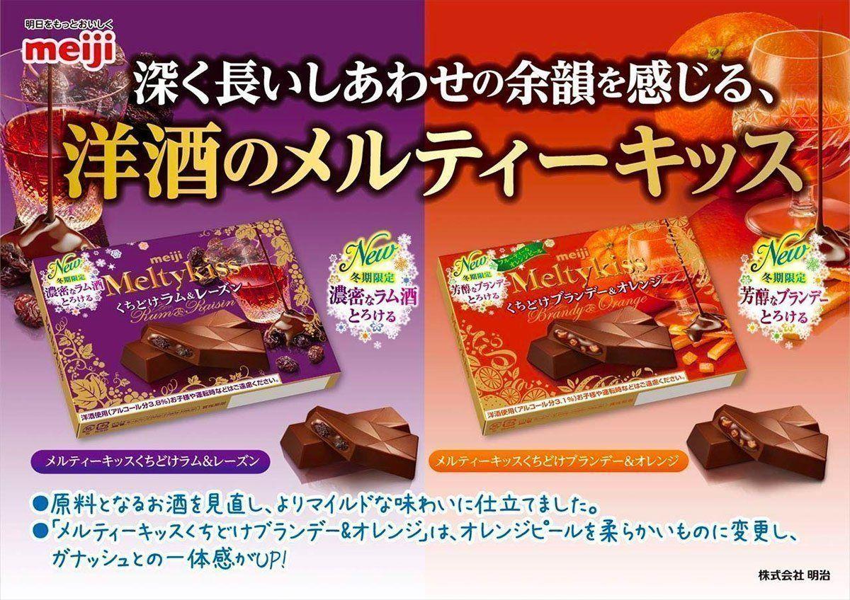 Meiji Premium Meltykiss Rum Raisin Limited Japanese Edition Takaski Com Raisin Rum Raisin Gourmet Chocolate