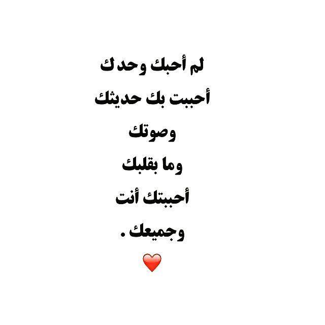 لم احبك وحدك Love Words Arabic Words Words
