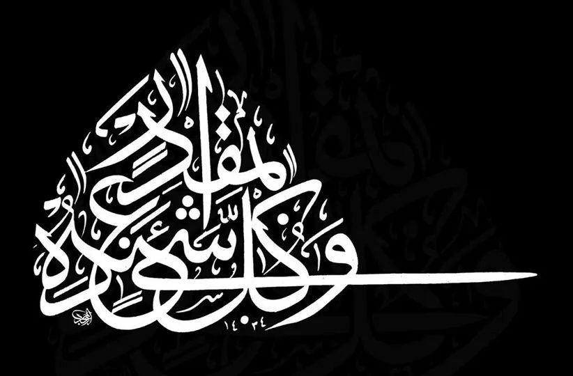 وكل شئ عنده بمقدار Islamic Calligraphy Word Drawings Calligraphy Art