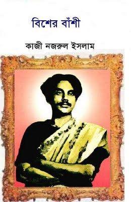 Kazi Nazrul Islam Books Pdf