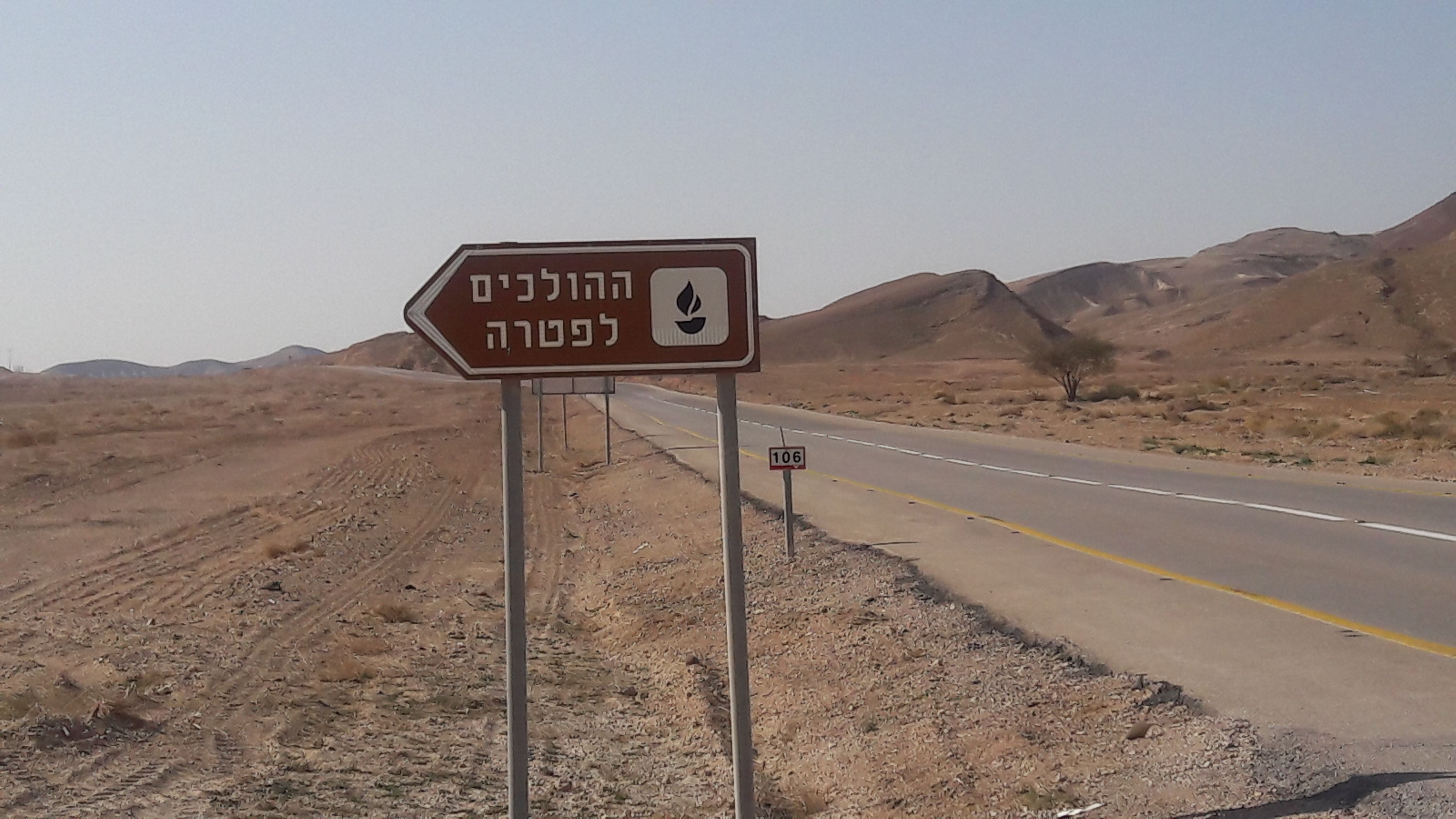 Pin By Rina Kuvent On Lsrael Highway Signs Road Highway