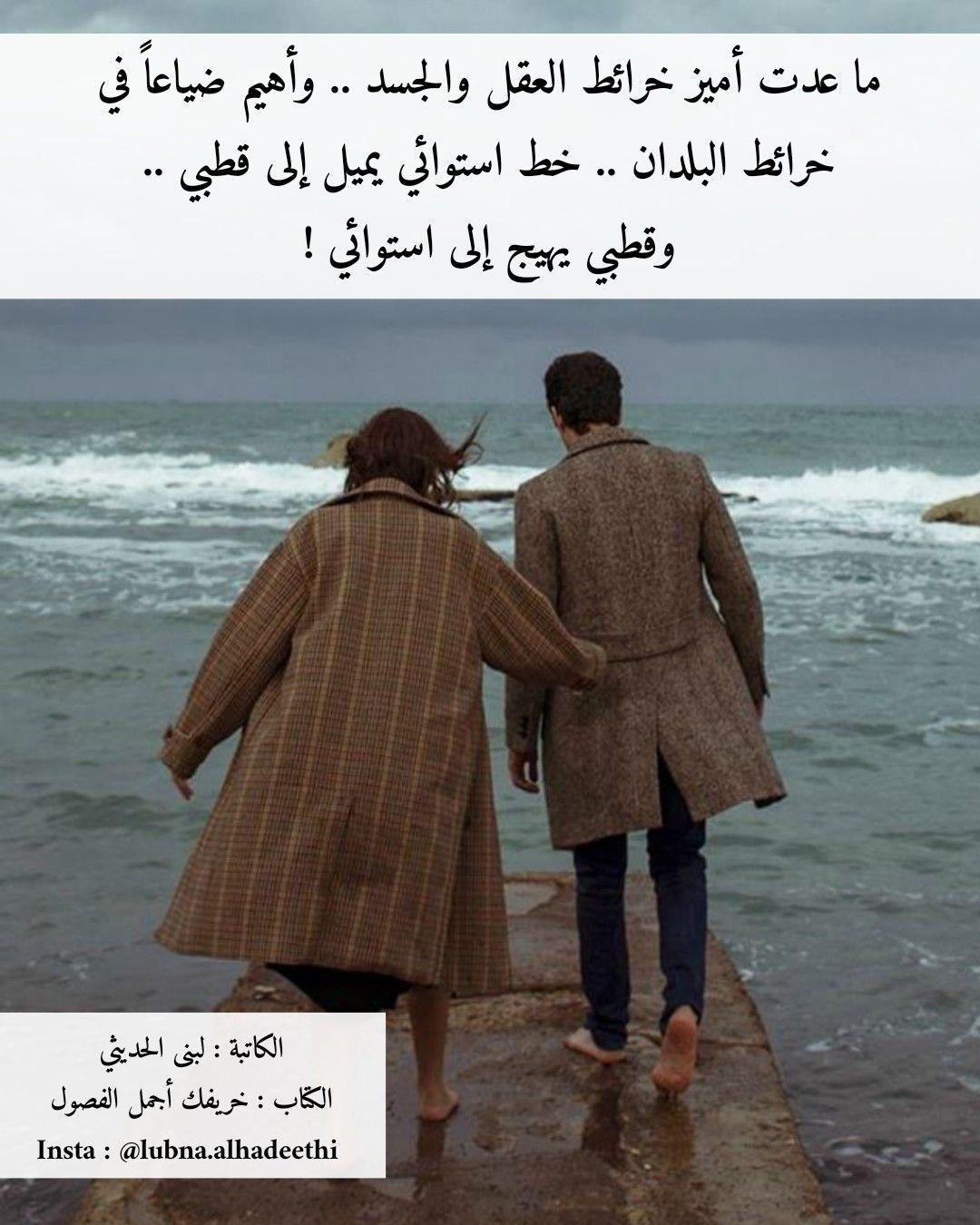 خريفك أجمل الفصول لبنى الحديثي حب اهتمام رومانسية كلمات عشق اهمال أحبك حبيبي اشتياق وفاء خيانة قلب Trench Coat Coat Jackets