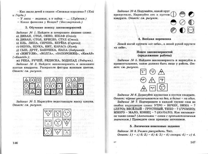 1 3 решебник умницы часть умники и класс юные