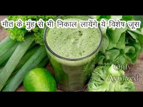 These 4 juices come out of the mouth of death   मौत के मुंह से भी बाहर ल...
