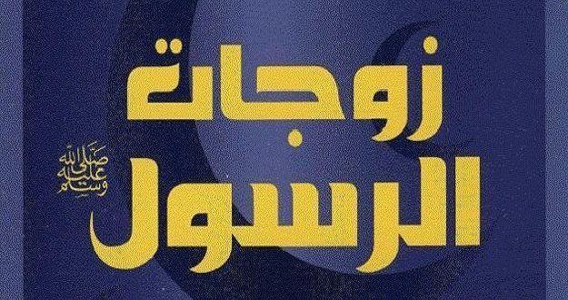 زوجات الرسول صلى الله عليه وسلم Cal Logo Allianz Logo School Logos