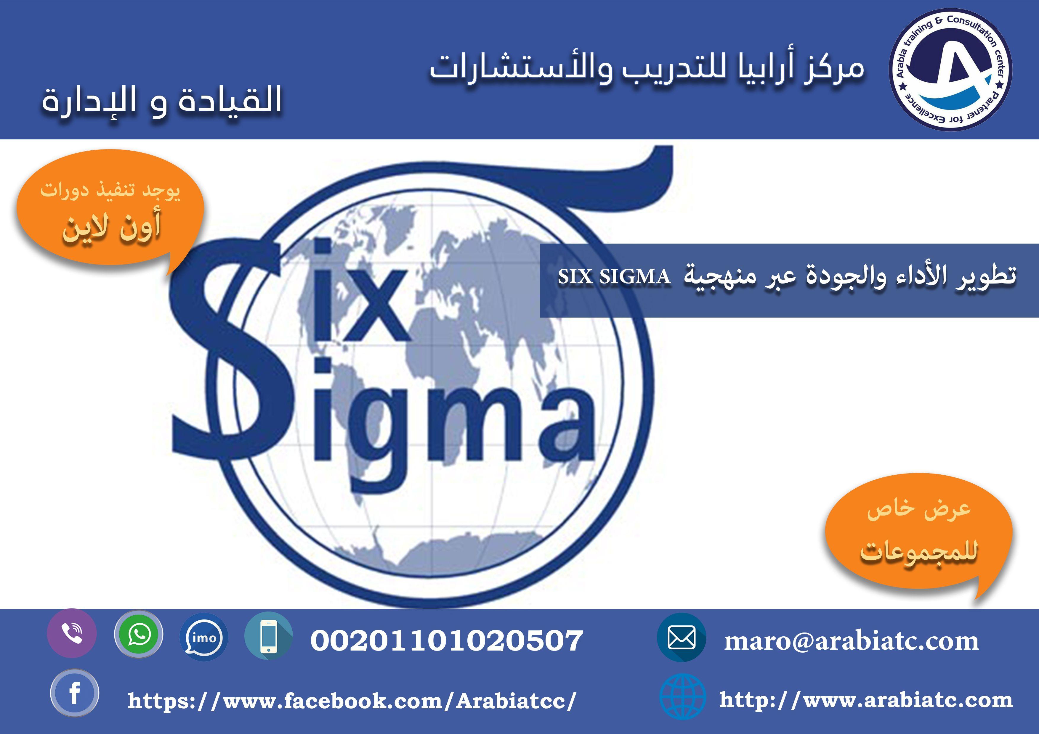 يتشرف مركز ارابيا للتدريب بتقديم اقوى البرامج التدريبية في مجال القيادة والإدارة دورة تطوير الأداء والجودة عبر منهجية Six Sigma Merna
