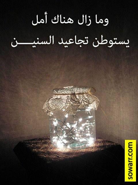 صور عن الأمل Sowarr Com موقع صور أنت في صورة Eid Mubarak Greeting Cards Poet Quotes Words