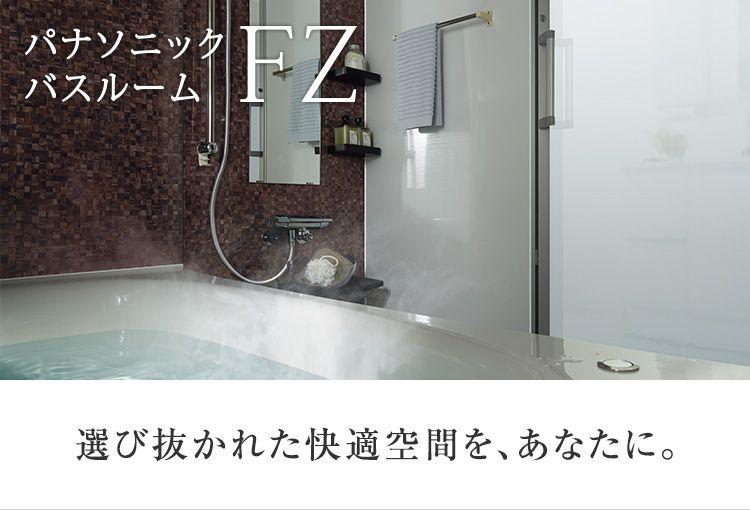 パナソニックバスルーム Fz 画像あり バスルーム ユニットバスルーム バスルームシャワー