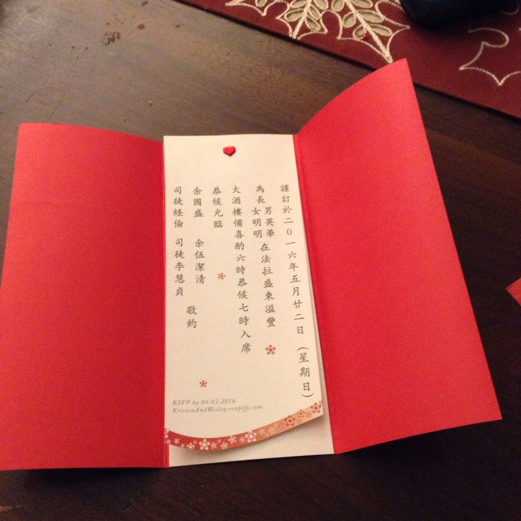 Chinese wedding reception invite with English translation on bottom ...