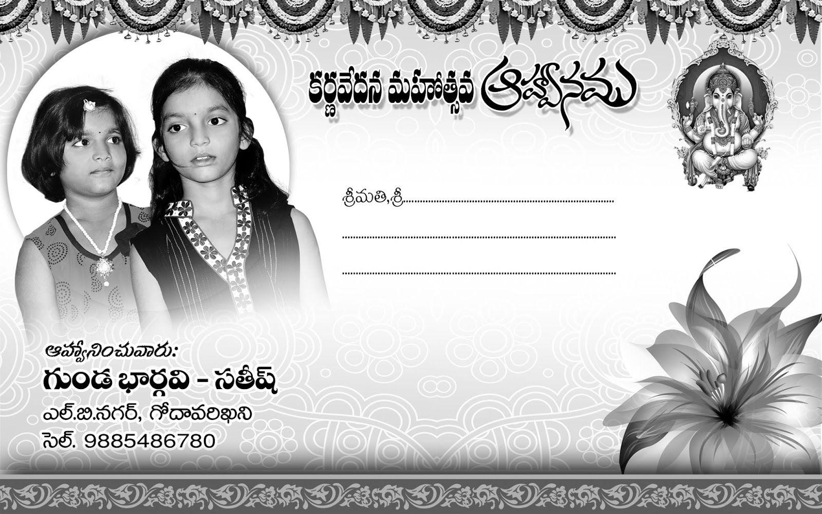 Naveengfx Karnavedanam Invitation Card Design Birthday Card Template Invitation Card Design Invitations