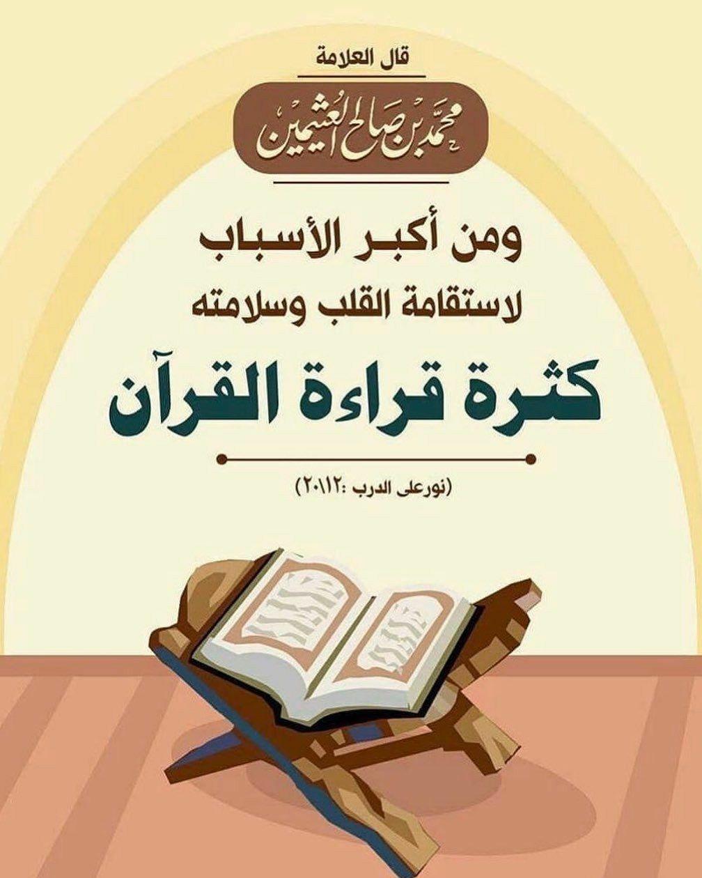 Pin By Al Yamama On اللهم اجعل القرآن ربيع قلوبنا In 2020 Qpr Islam Chair