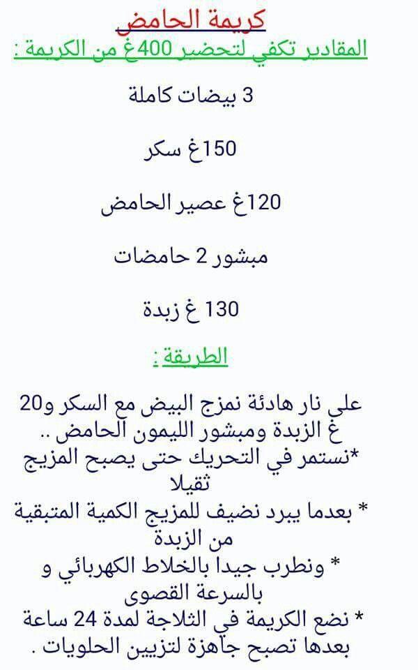 كريمة الليمون Arabic Food Food Humor Arabic Sweets