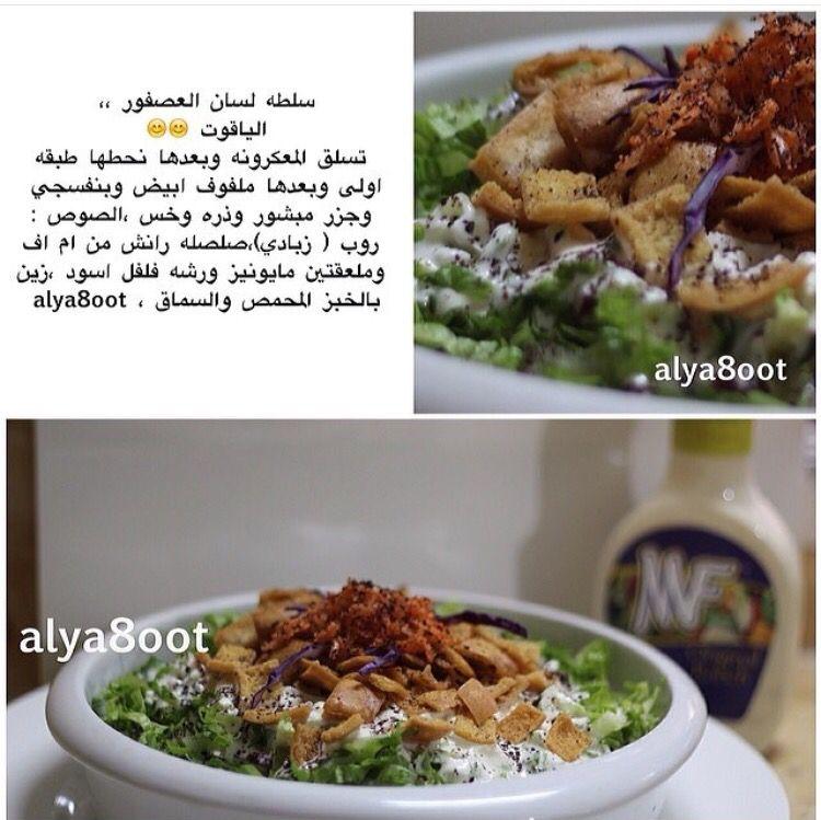 سلطة لسان العصفور Food Salads Beef