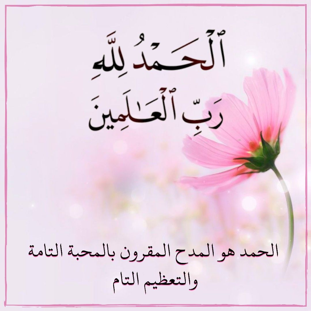 قرآن كريم آية الحمد لله رب العالمين Prayers Peace Allah