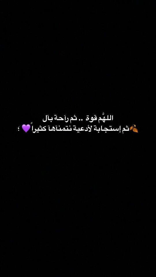 صور وخلفيات سوداء مكتوب عليها عبارات وكلمات جميلة موقع حصري Romantic Quotes Arabic Love Quotes Love Quotes