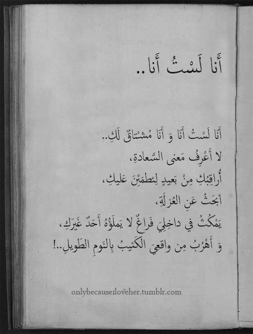 هتان Onlybecauseiloveher Onlybecauseiloveher Words Quotes Mixed Feelings Quotes Book Quotes