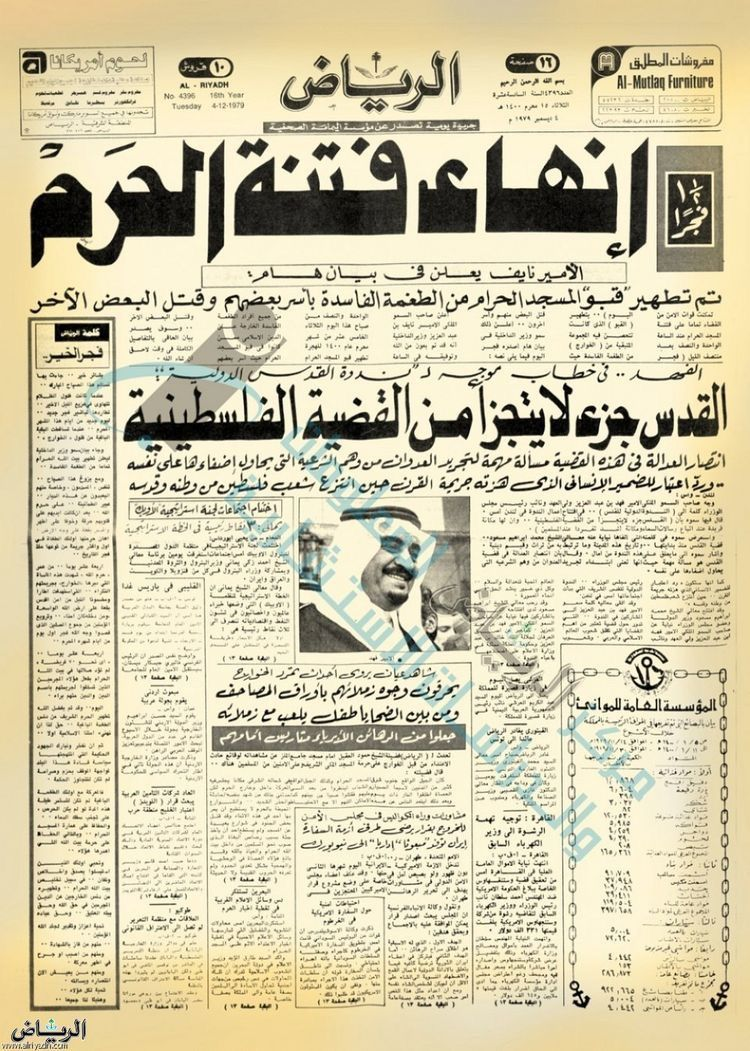 Pin By لبنان On Kiosque الصحف In 2020 Egyptian History History Newspapers