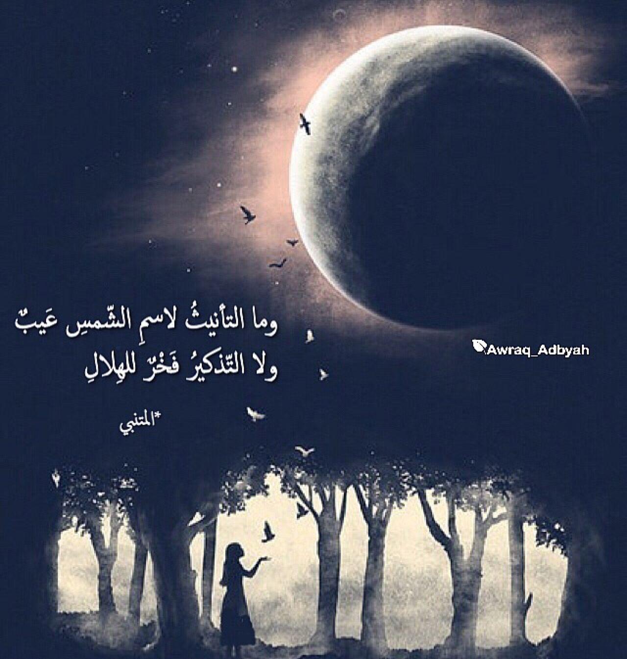 ولو كان الن ساء كم ن ف ق د نا لف ض ل ت الن ساء على الر جال