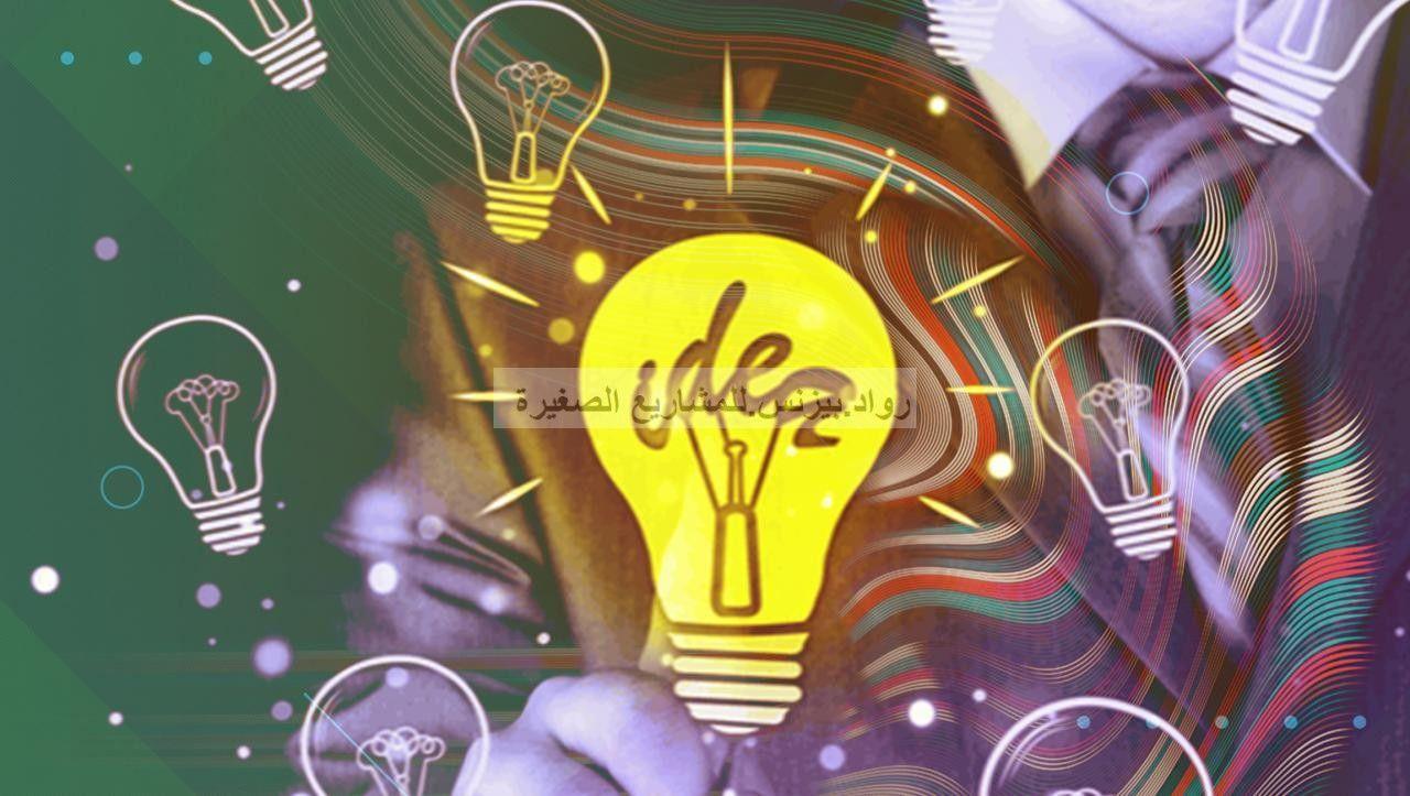 افكار مشاريع صغيرة بدون راس مال يمكنك البدء بها Neon Signs Neon Signs