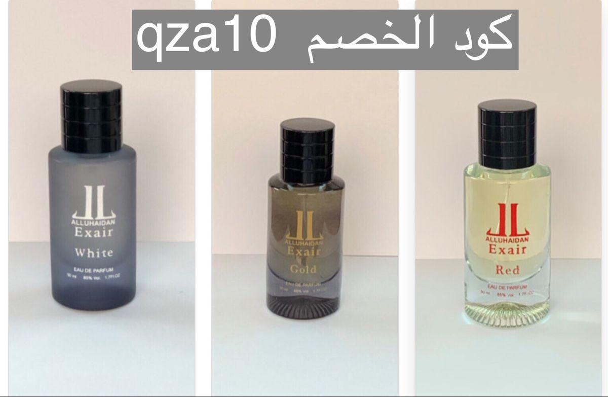 كود خصم اللحيدان للعطور Qza10 Perfume Bottles Perfume Bottle