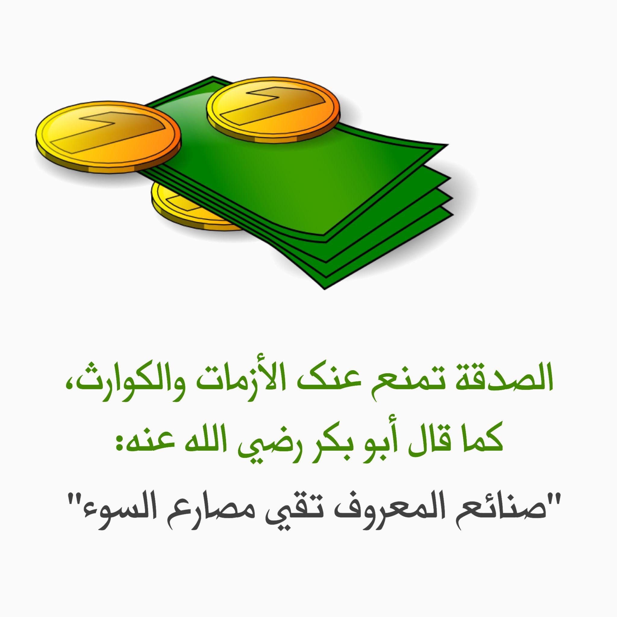 الصدقة Holy Quran Islam Verses