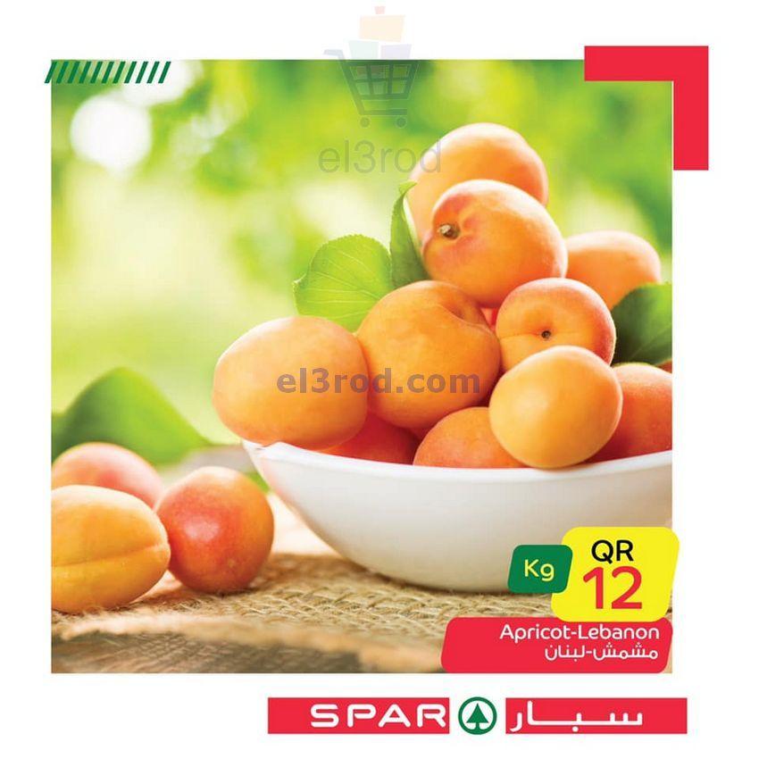 عروض سبار قطر الإثنين 27 7 2020 Fruit Sparring Food