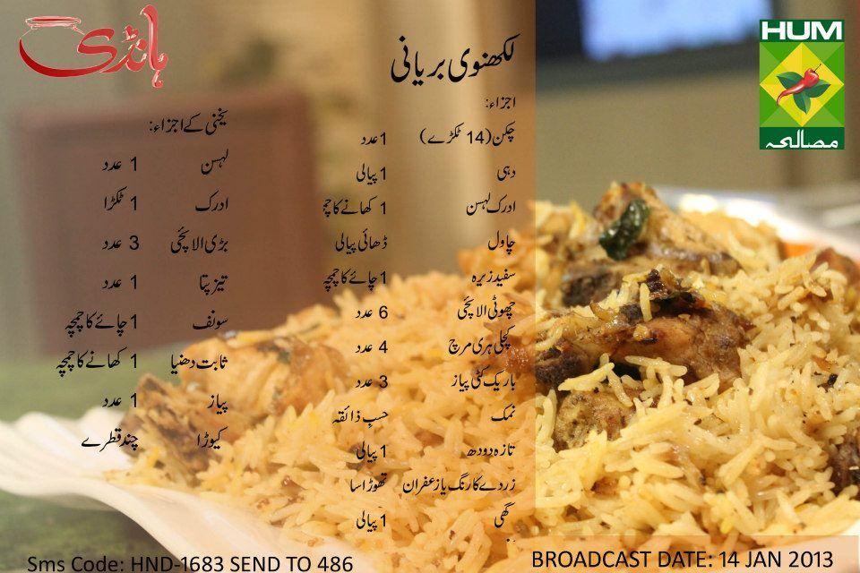 Lucknowi Chicken Biryani Recipe By Zubaida Apa In Cooking Show Handi On