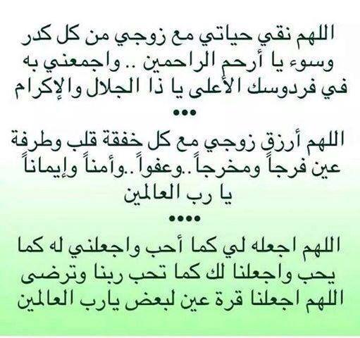 دعاء للزوج Islamic Phrases Quran Quotes Words