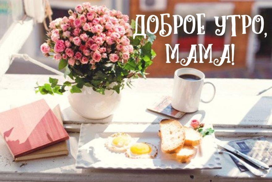 Картинки «Мамочка, доброе утро!» (17 фото) (с ...