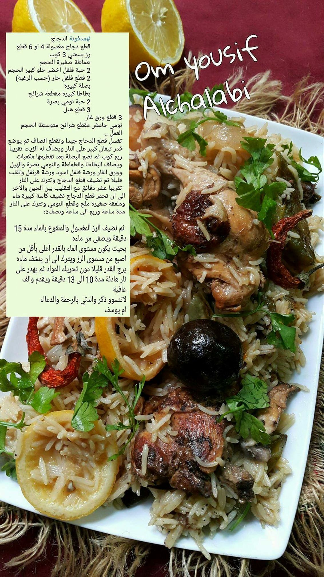 Pin By Rim Chahine On طبخ Food Dishes Traditional Food Food