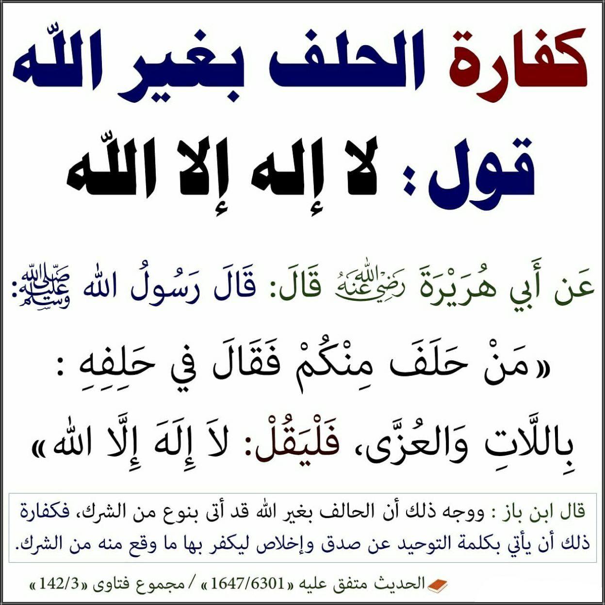 Pin By بلورة الماس On أحاديث نبوية Beautiful Arabic Words Islamic Quotes Islamic Quotes Quran