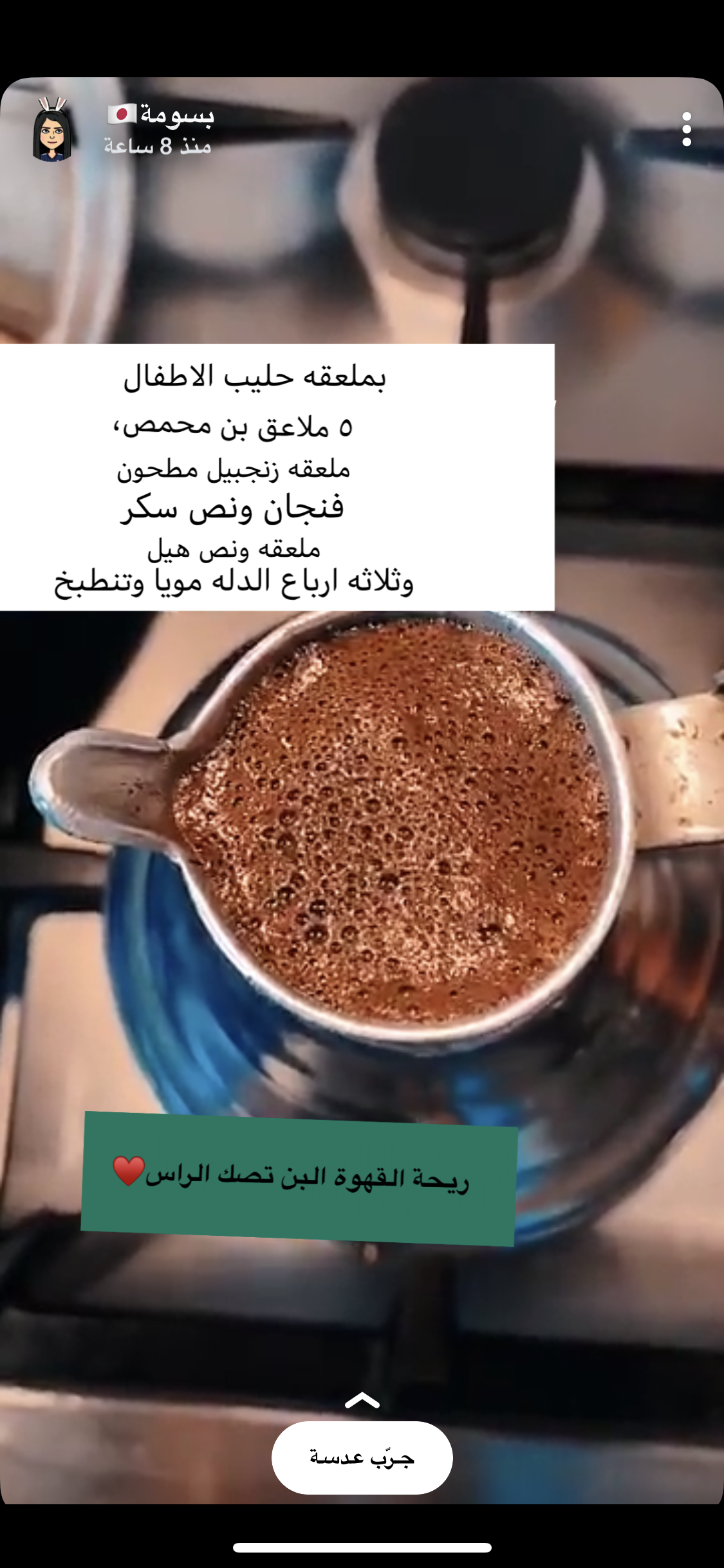 Pin By Nadooy On طبخ Coffee Drink Recipes Arabic Food Food
