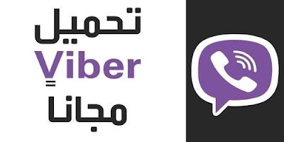 تحميل برنامج فايبر 2020 تنزيل Viber للكمبيوتر ويب تنصيب الفايبر على اللابتوب Calm Keep Calm Artwork Calm Artwork