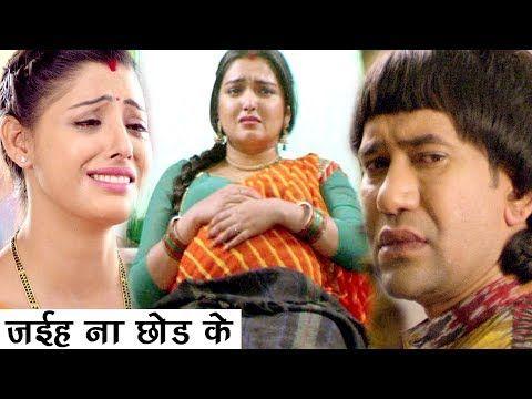 Kabahu Na Jaiha Ae Beti Dinesh Lal Quot Nirahua Quot Aamrapali Nirahua Hindustani 2 Latest Bhojpuri Movies Trailers Audio Saddest Songs Songs Movies