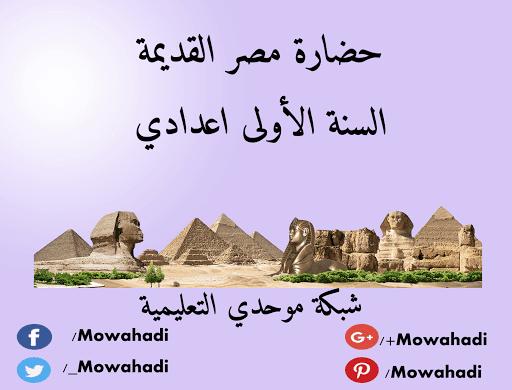 درس حضارة مصر القديمة للسنة الأولى اعدادي Movie Posters Poster Movies