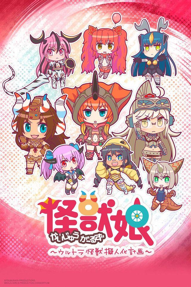 Les Kaijû Girls s'installent chez Crunchyroll, 27