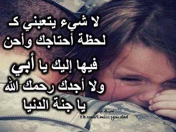 رحمك الله يا ابي Dad Quotes I Miss You Dad Love You Dad